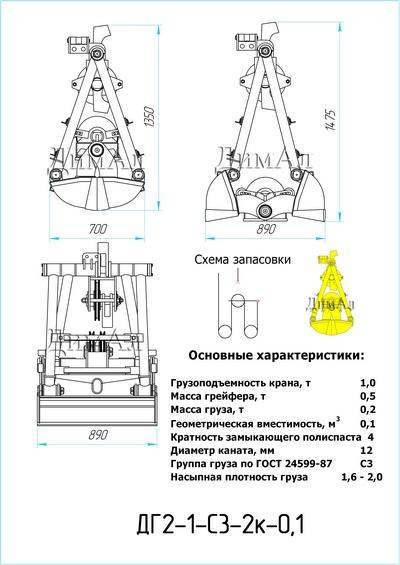 Грейфер ДГ2-1-C3-2к-0,1
