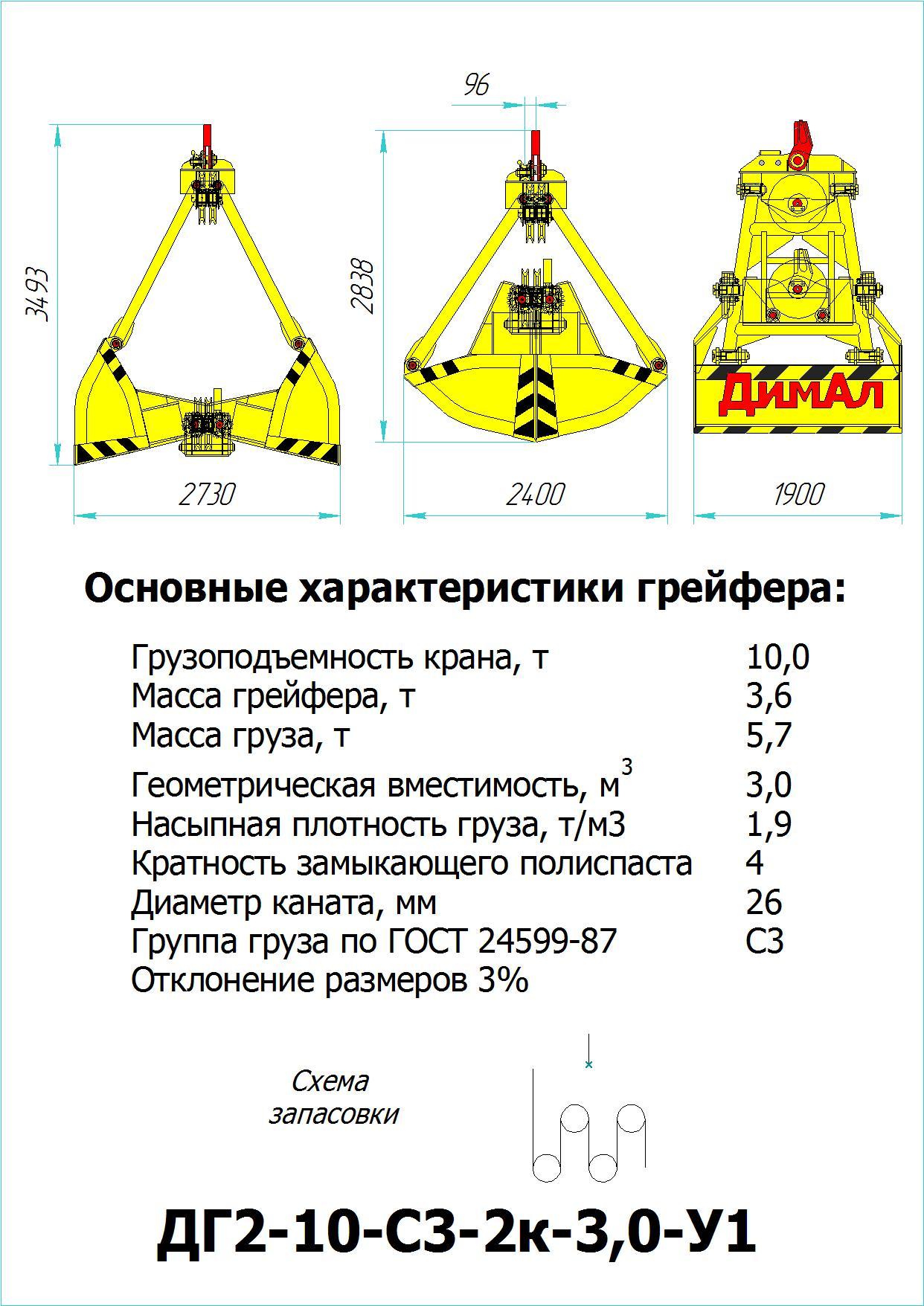 Грейфер ДГ2-10-C3-2к-3,0