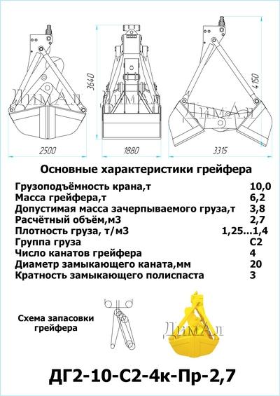Грейфер ДГ2-10-С2-4к-Пр-2,7