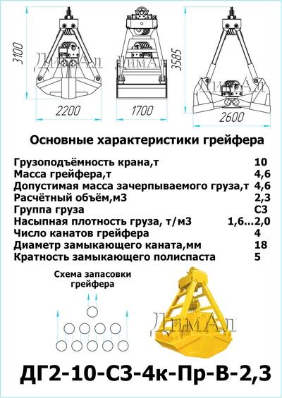 Грейфер ДГ2-10-С3-4к-Пр-В-2,3