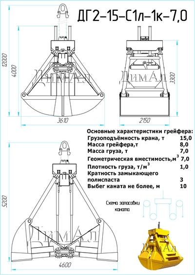 Грейфер ДГ2-15-С1л-1к-7,0