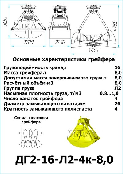Грейфер ДГ2-16-Л2-4к-8,0