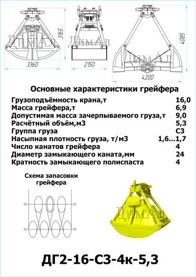 Грейфер ДГ2-16-С3-4к-5,3