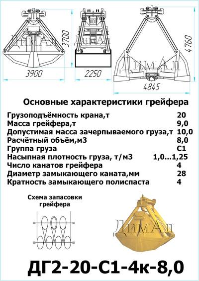 Грейфер ДГ2-20-С1-4к-8,0