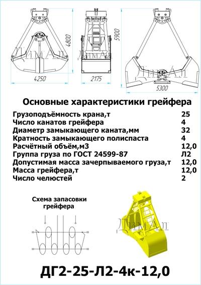 Грейфер ДГ2-25-Л2-4к-12,0