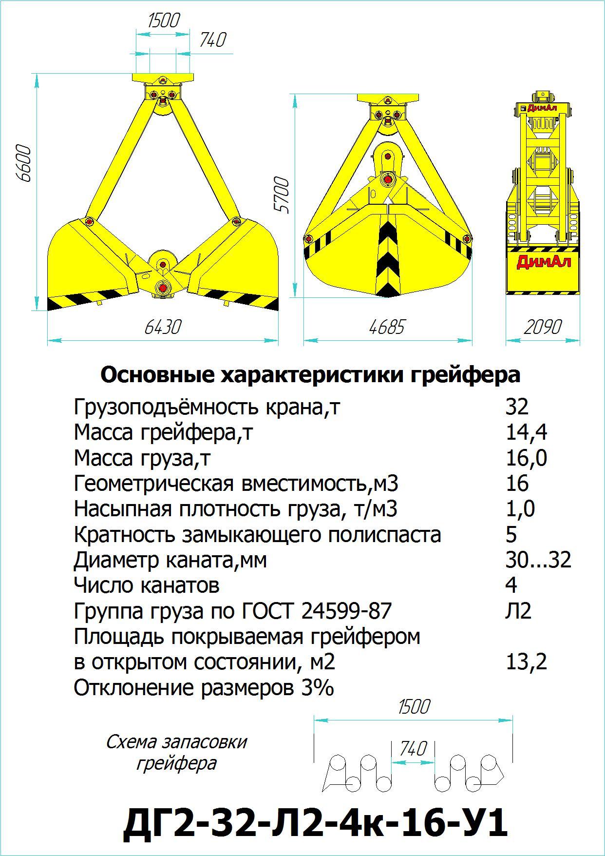 Грейфер ДГ2-32-Л2-4к-16,0