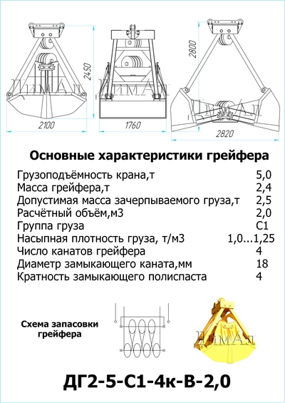 Грейфер ДГ2-5-С1-4к-В-2,0