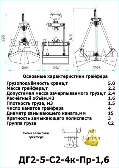 Грейфер ДГ2-5-С2-4к-Пр-1,6