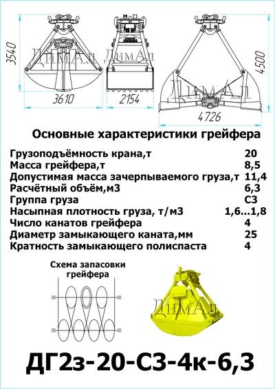 Грейфер ДГ2з-20-С3-4к-6,3