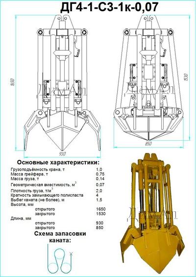 Грейфер ДГ4-1-С3-1к-0,07