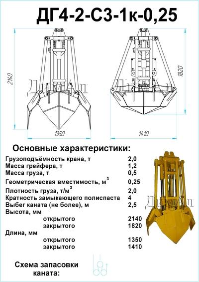 Грейфер ДГ4-2-С3-1к-0,25
