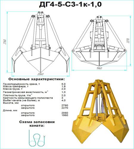 Грейфер ДГ4-5-С3-1к-1,0