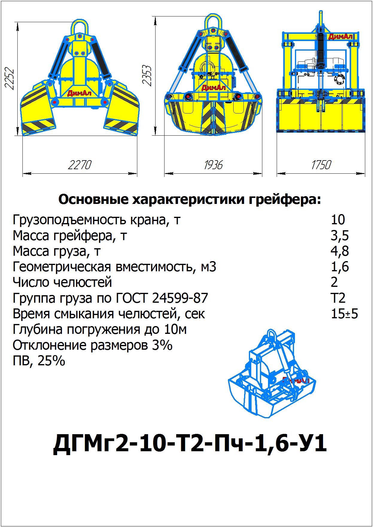 Грейфер ДГМг2-10-Т2-Пч-1,6-У1
