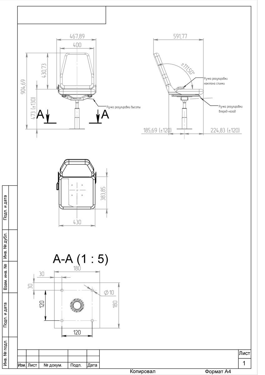 Кресло крановщика ККС-2
