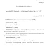 ОСТ 24.010.16-73 Шкивы тормозные к тормозам типов ТКП, ТКТ, ТКТГ